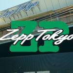 Zepp 東京のキャパは?座席・ロッカー・アクセス方法などまとめ